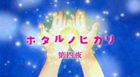 Hotaru4_2