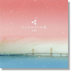 Hitokoi_soundtrack1