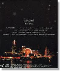 Hitokoi_soundtrack2_1