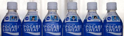 Pocari_seal_1