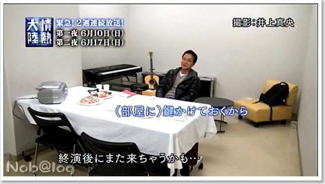 Jyounetsu3-2
