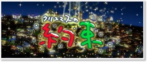 Christmasnoyakusoku