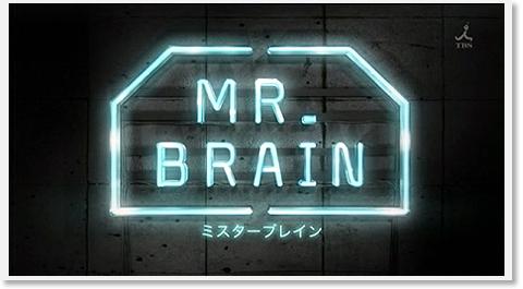 Mrbrain_2