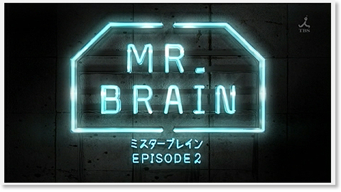 MR.BRAIN2