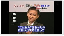 Ichi_premium_kokuhaku2