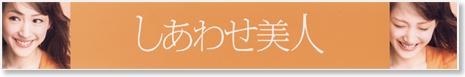 Shiawasebijin1